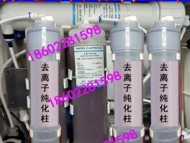 和泰实验室超纯水机去离子纯化柱通用款纯水机膜超纯化柱