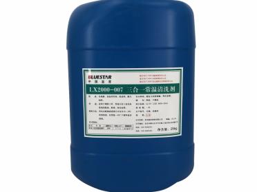 除油除锈钝化三合一清洗剂LX-2007