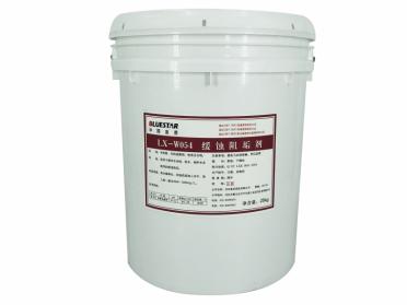 闭路水缓蚀阻垢剂LX-W054