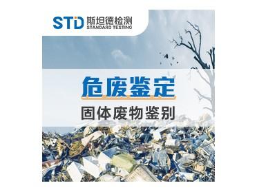 污泥测试 污泥检测机构