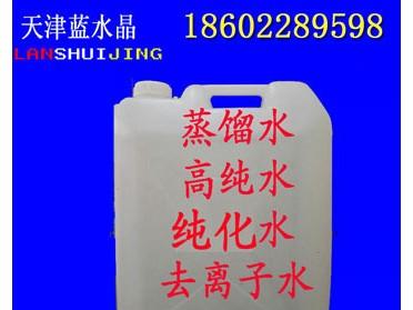 25L/桶工业蒸馏水 实验室蒸馏水 一级蒸馏水 去离子水