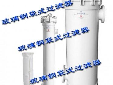 玻璃钢耐腐蚀大流量过滤器PALL 3M PAKE 袋式过滤器精密过滤器