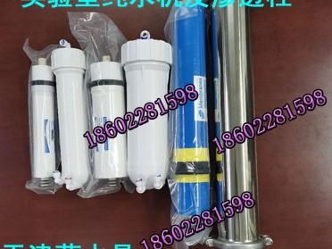 实验室纯水机膜通用优普 和泰 天创 反渗透柱RO分离模块500G100G 400G