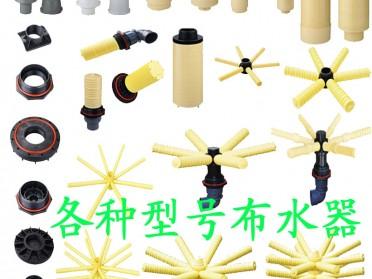 水处理设备用布水器黑二通上下集散香菇头6寸法兰布水器4寸口螺口叠片式上布水器(侧装)