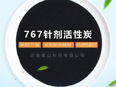 767针剂用活性炭 医药专用活性炭 医药中间体口服活性炭