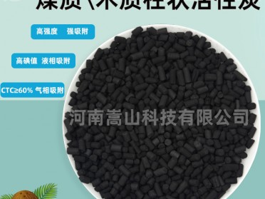VOCs(挥发性有机物)回收用活性炭 煤质柱状活性炭 河南嵩山