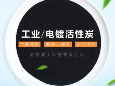 电镀脱色用活性炭木质粉状活性炭果壳椰壳颗粒活性炭